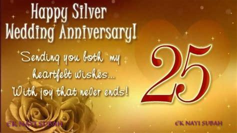 happy  marriage anniversary wishes happy silver wedding anniversary whatsapp status video