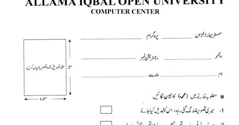 Aiou Ba Admission Form by Allama Iqbal Open University Admission Forms