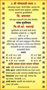 wordings for wedding cards in marathi mini bridal With wedding invitations sms in hindi