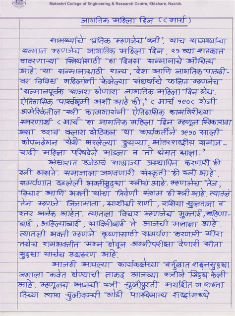 nirop samarambh speech in marathi recipe