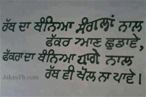 Love Quotes In Punjabi Language