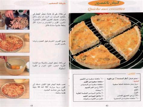 samira cuisine pizza recettes cuisine pdf gratuit