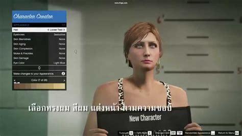 How To Make A Pretty Female Character [gta V