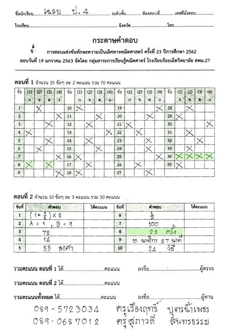 เฉลย ภาคบ่าย การสอบแข่งขันทักษะ ความเป็นเลิศทางคณิตศาสตร์ ครั้งที่ 23 - MathRW