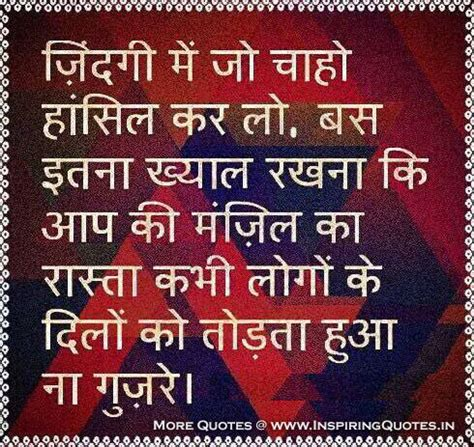 Best Quotes On School Life In Hindi