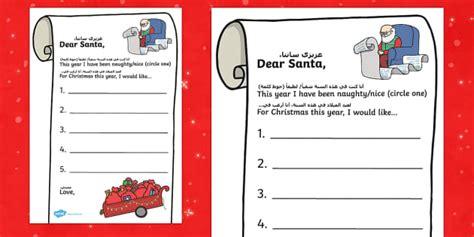 letter  santa present list writing template arabic