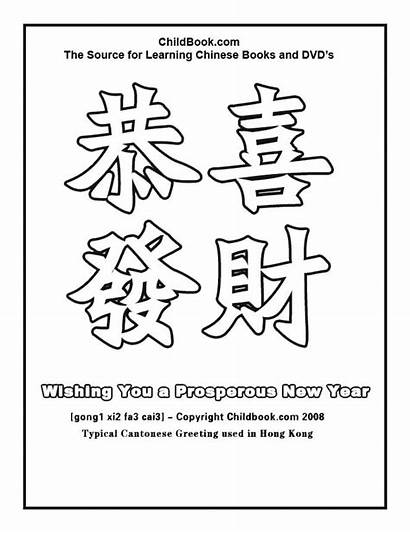 Chinese Coloring Zodiac China Outline Clipart Symbols