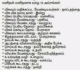 motivational quotes in tamil free download