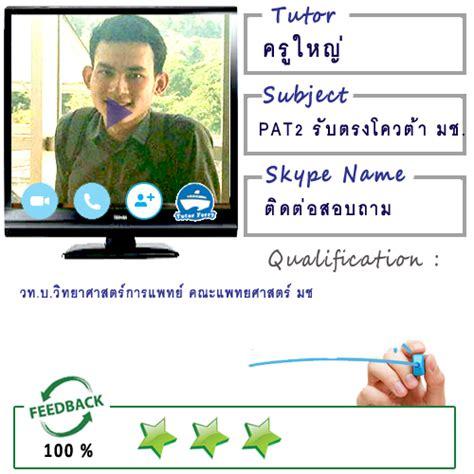 เรียน PAT2 เคมี ติวรับตรงโควต้า มช. กับครูใหญ่ ( Online ID ...