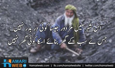 labour day urdu poetry poetry images