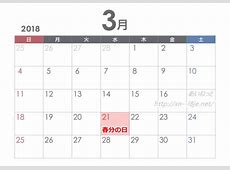 2018年3月カレンダー 2019 2018 Calendar Printable with holidays
