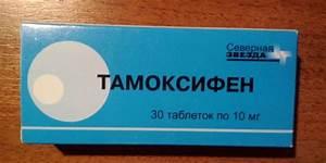 Тамоксифен побочные эффекты на потенцию