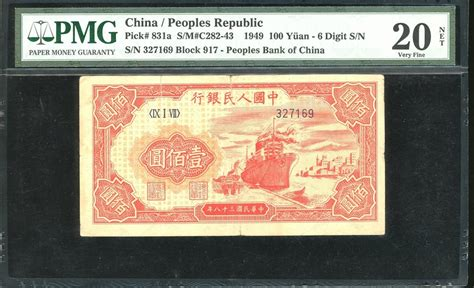 peoples bank  china st series renminbi  pick