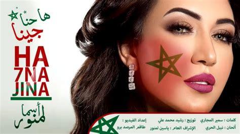 Asma Lmnawar Et Fares Kamel فارس كمال