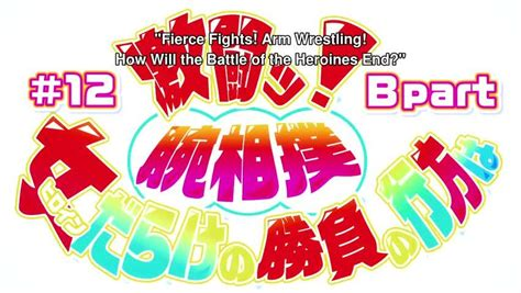happy sugar life anime watch online watch a centaur s life episode 12 english dubbed online