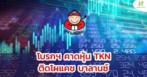 TKN Archives - Hoonsmart