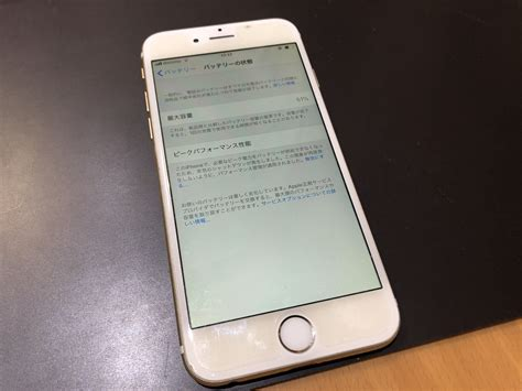 Iphone バッテリー 最大 容量