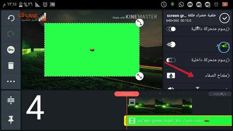 ازالة الكروما الخلفية الخضراء في الجوال شرح مفصل kine master عربي تك