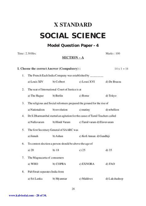 sslc social  model question papers english medium