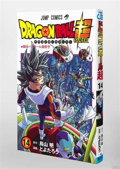 Dragon Ball Super Tome 14 : Des corrections manuscrites d ...