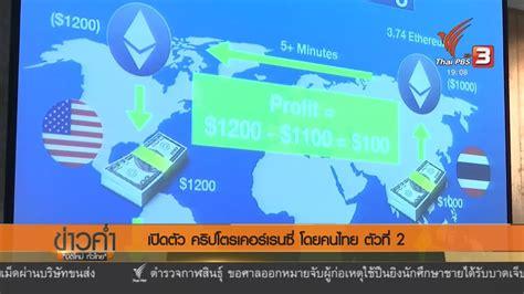 """เปิดตัว """"คริปโตรเคอร์เรนซี่"""" โดยคนไทย ตัวที่ 2 Youtube"""