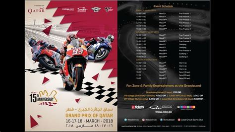 Losail Internationa Qatar