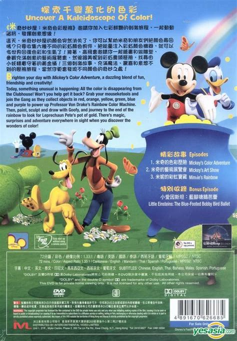 yesasia mickey mouse clubhouse mickeys color adventure dvd hong kong version dvd