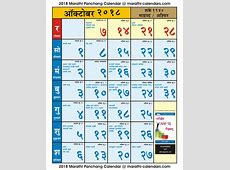 October 2018 2019 Marathi Calendar Panchang Wallpaper