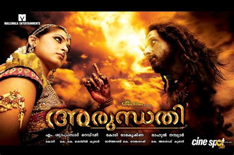 Arundhati Telugu Movie Full Download