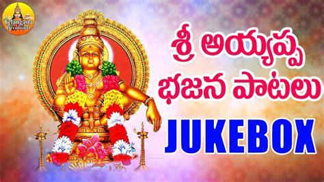 Bajana Patalu Télécharger Telugu God