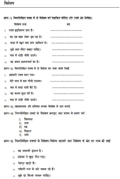 visheshan worksheets for class 4 हम र ह द worksheet of visheshan