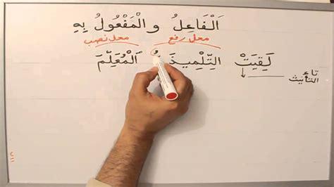 porter l oeil en arabe l arabe de a 224 z le sujet et le compl 233 ment suite2 30