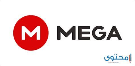 شرح وتحميل تطبيق MEGA for iPhone مجانا - موقع محتوى