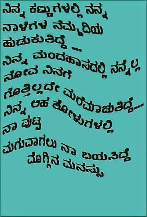 Double Meaning Quotes In Kannada