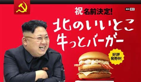 北朝鮮:新作バーガーを『北朝鮮 ...
