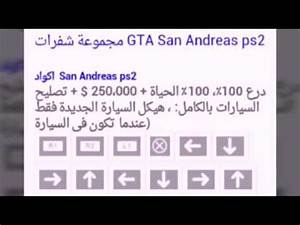 GTA SA PS2 Doovi