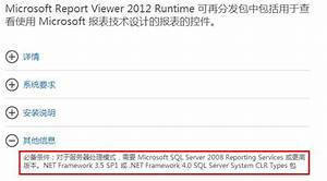 microsoft report viewer 2012dll With microsoft report viewer 2012