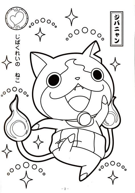yo kai  coloring pages getcoloringpagescom