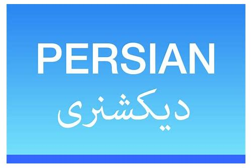 english to persian dictionary download