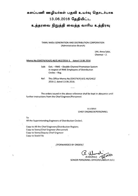appointment letter format tamil appointment letter