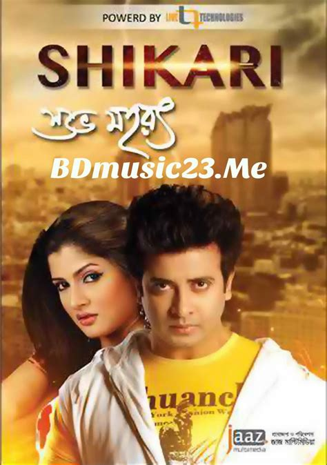 bengali movie song download 2018