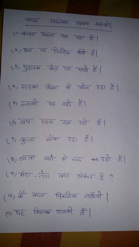 hindi grammar vachan worksheet worksheets  school