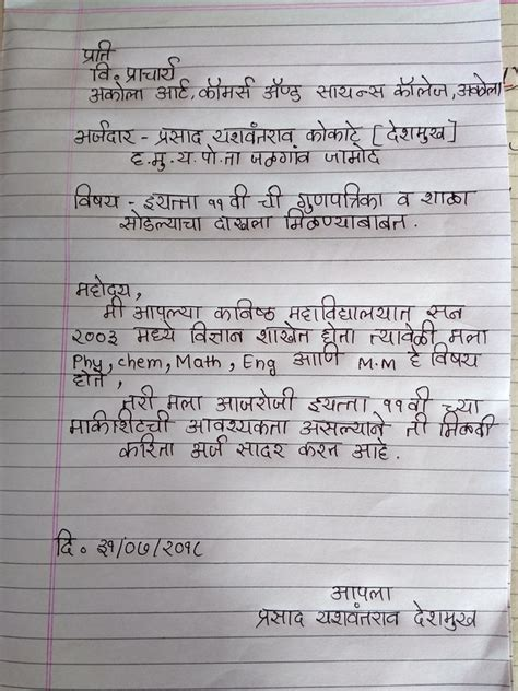 write  letter   money school trip