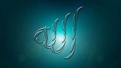 Allah Teal Wallpapers Names Desktop Background Resolution