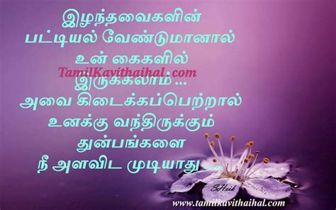 obituary quotes in tamil