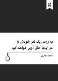 دانلود داستان pdf