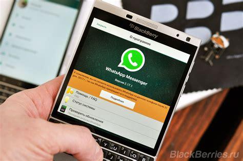 whatsapp прекращает поддерживать blackberry что делать
