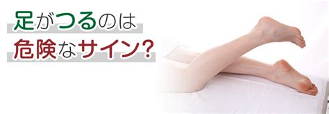 足 の 指 が つる 病気