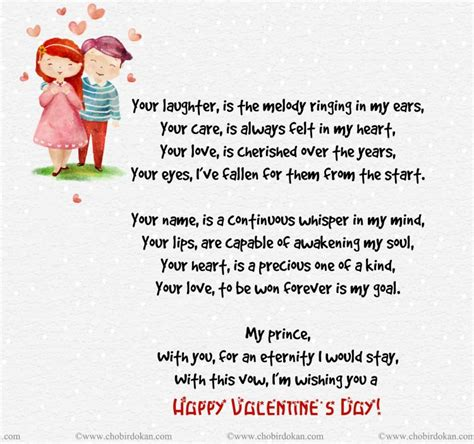 Valentines Poems For Him; For Your Boyfriend or Husband ...