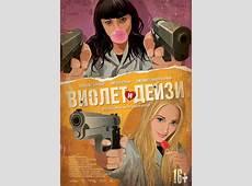 Violet & Daisy DVD Release Date Redbox, Netflix, iTunes